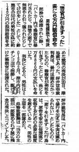 2014年2月21日朝日新聞