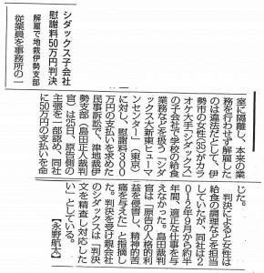 毎日新聞2014年12月27日三重版