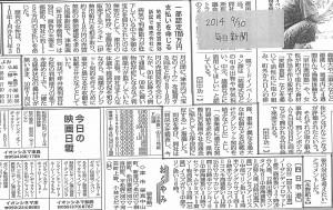 毎日新聞2014年09月30日付