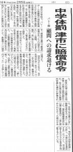 2016年02月05日中日新聞記事