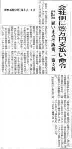 伊勢新聞2017年05月19日