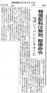 190413伊勢新聞